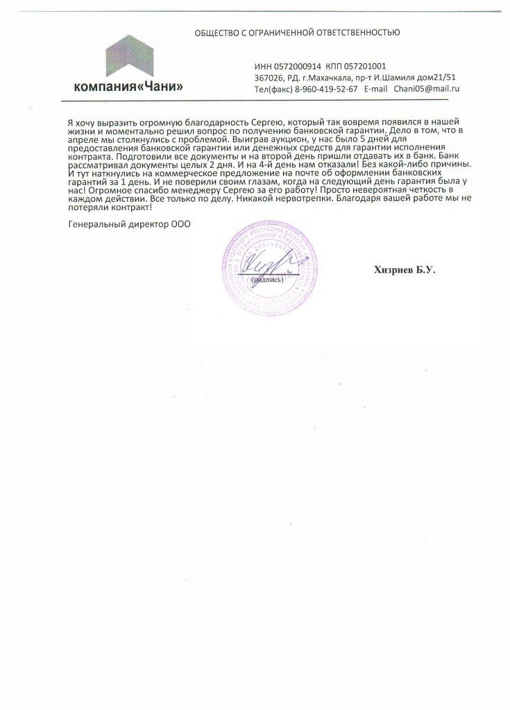 bankovskai_garantia