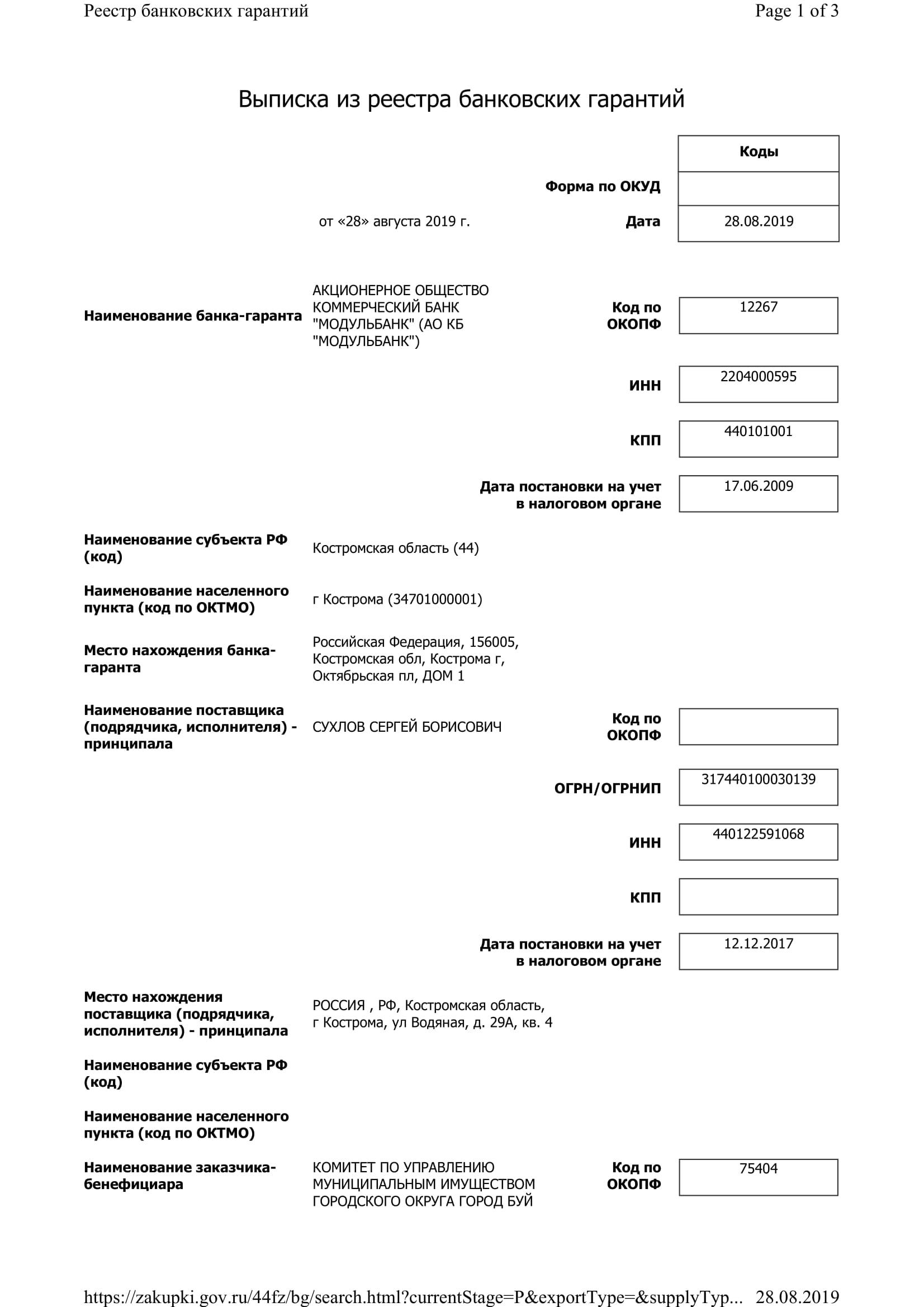 Выписка-из-реестра-банковских-гарантий12-1