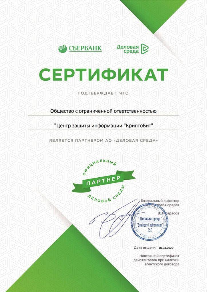 ПАО «СБЕРБАНК».